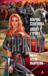 Анна Гурова, Мария Семенова - Аратта. Книга 4. Песнь оборотня