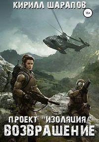 Кирилл Шарапов - Проект «Изоляция». Возвращение