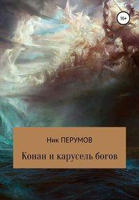 Ник Перумов - Конан и карусель богов