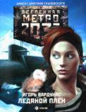 Метро 2033: Ледяной плен скачать
