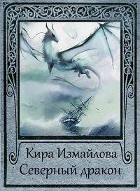 Кира Измайлова - Северный дракон