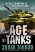 Age of Tanks. Эпоха танков скачать fb2