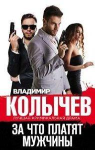 Владимир Колычев - За что платят мужчины
