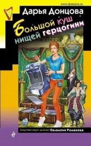 Дарья Донцова - Большой куш нищей герцогини