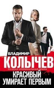 Владимир Колычев - Красивый умирает первым