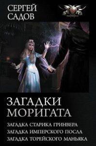 Сергей Садов - Загадки Моригата