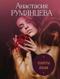 Анастасия Сергеевна Румянцева - Секреты Лилии