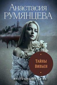 Анастасия Сергеевна Румянцева - Тайны Вивьен
