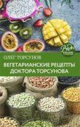 Вегетарианские рецепты доктора Торсунова. Питание в Благости скачать