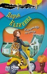 Дарья Калинина - Кошмар на улице дачной