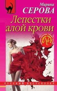 Марина Серова - Лепестки алой крови