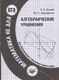 Белый Евгений Константинович - Алгебраические уравнения