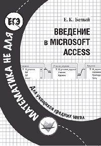 Белый Евгений Константинович - Введение в Microsoft Access