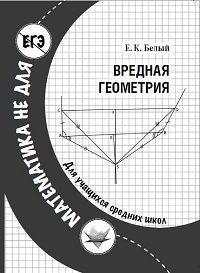 Белый Евгений Константинович - Вредная геометрия