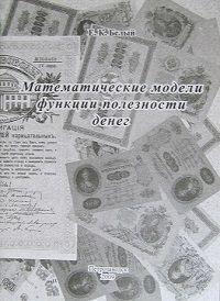 Белый Евгений Константинович - Математические модели функции полезности денег