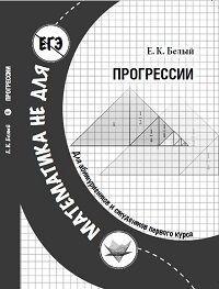 Белый Евгений Константинович - Прогрессии