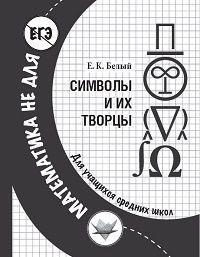 Белый Евгений Константинович - Символы и их творцы