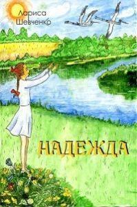 Лариса Яковлевна Шевченко - Надежда