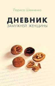 Лариса Яковлевна Шевченко - Дневник замужней женщины