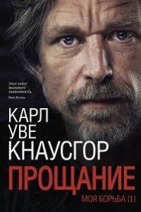 Карл Уве Кнаусгор - Моя борьба. Книга первая. Прощание
