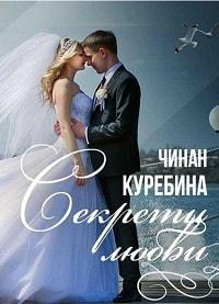 Чинан Куребина - Секреты Любви