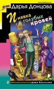 Дарья Донцова - Пиявка голубых кровей