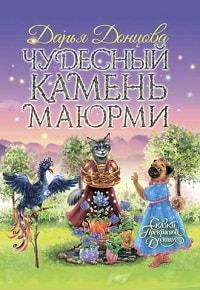 Дарья Донцова - Чудесный камень Маюрми
