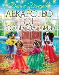 Дарья Донцова - Лекарство от доброзлобия