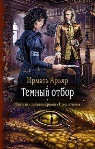 Ирмата Арьяр - Тёмный отбор