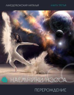 Наталья Лакедемонская - Наемники Нэсса 3: Перерождение