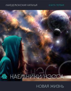 Наталья Лакедемонская - Наемники Нэсса 1: Новая жизнь