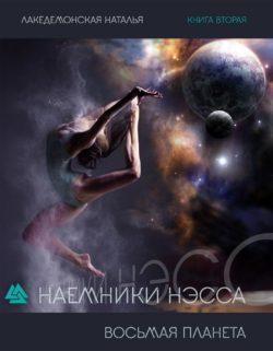 Наталья Лакедемонская - Наемники Нэсса 2: Восьмая планета