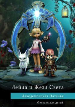 Наталья Лакедемонская - Лейла и Жезл Света
