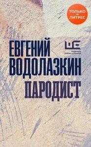 Евгений Водолазкин - Пародист