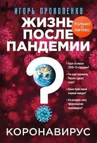 Игорь Прокопенко - Коронавирус. Жизнь после пандемии