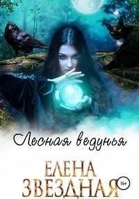 Елена Звездная - Лесная ведунья