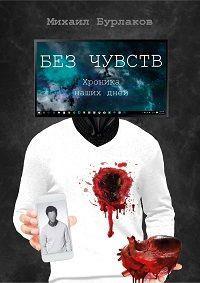 Михаил Бурлаков - Без чувств