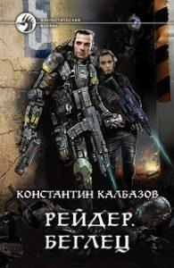 Константин Калбазов - Рейдер. Беглец