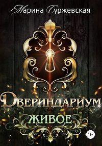 Марина Суржевская - Двериндариум. Живое