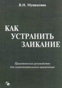 Мушкатина Валентина Николаевна - Как устранить заикание