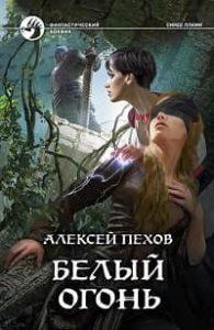 Алексей Пехов - Белый огонь