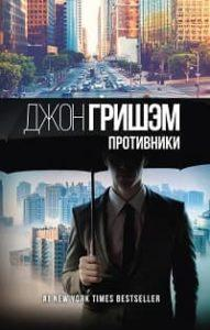 Джон Гришэм - Противники