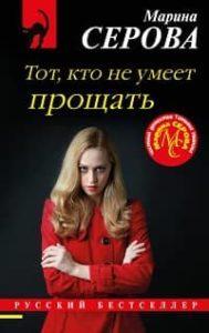 Марина Серова - Тот, кто не умеет прощать