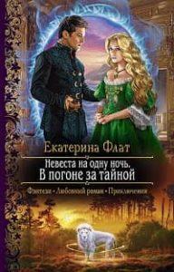 Екатерина Флат - Невеста на одну ночь. В погоне за тайной