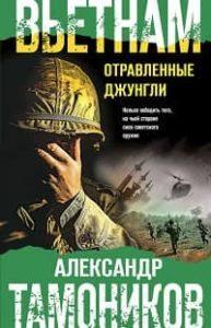 Александр Тамоников - Вьетнам. Отравленные джунгли