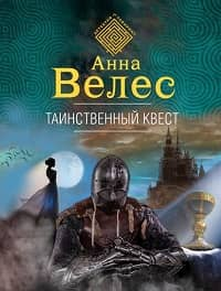 Анна Велес - Таинственный квест