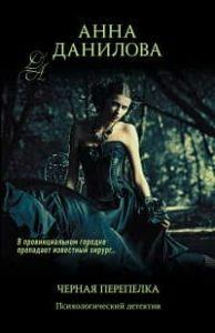 Анна Данилова - Черная перепелка