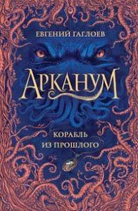 Евгений Гаглоев - Корабль из прошлого