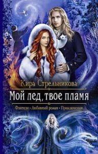 Кира Стрельникова - Мой лёд, твоё пламя