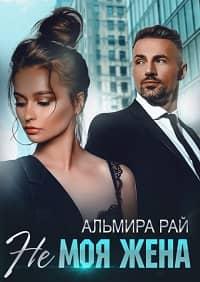 Альмира Рай - Не моя жена